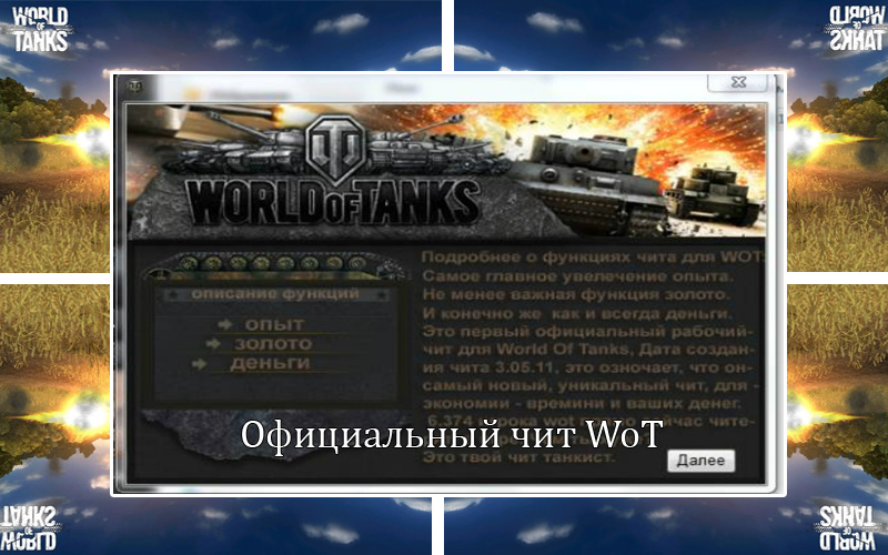 Взлом world of tanks