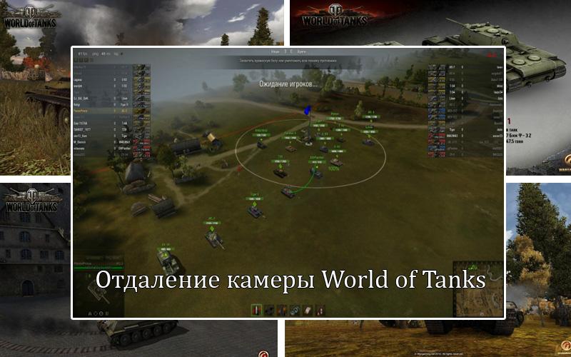 ЧИТЫ WORLD OF TAN 0.9.13 WOT СКАЧАТЬ БЕСПЛАТНО